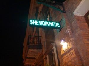 Restaurant Shemoikhede in der Jordania Straße 8
